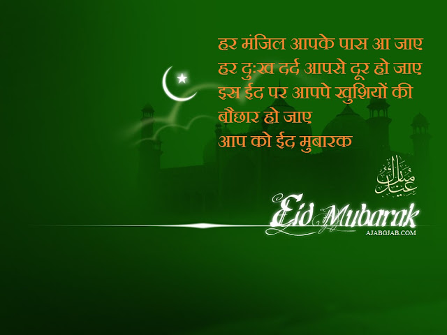 eid ki shayari in hindi  eid mubarak in hindi language  eid ki shayari hindi me  eid mubarak shayari in hindi font  hindi eid mubarak messages  eid shayari for lovers  eid mubarak in hindi text  about eid mubarak in hindi