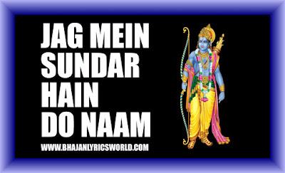 Jag Mein Sundar Hai Do Naam