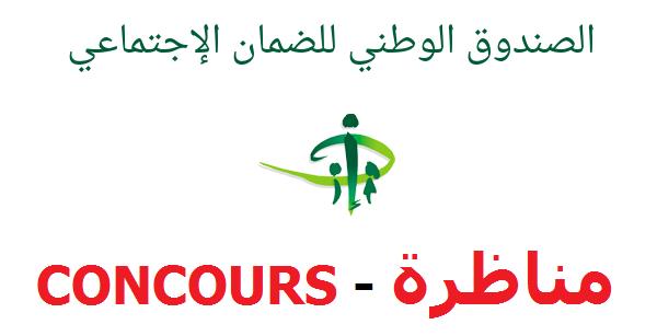Concours CNSS - الصندوق الوطني للضمان الاجتماعي يفتح مناظرة للانتداب