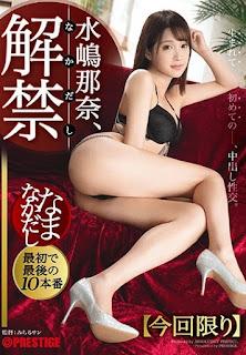 ABP-828 Mizushima Nana Lots Of Cum Shot
