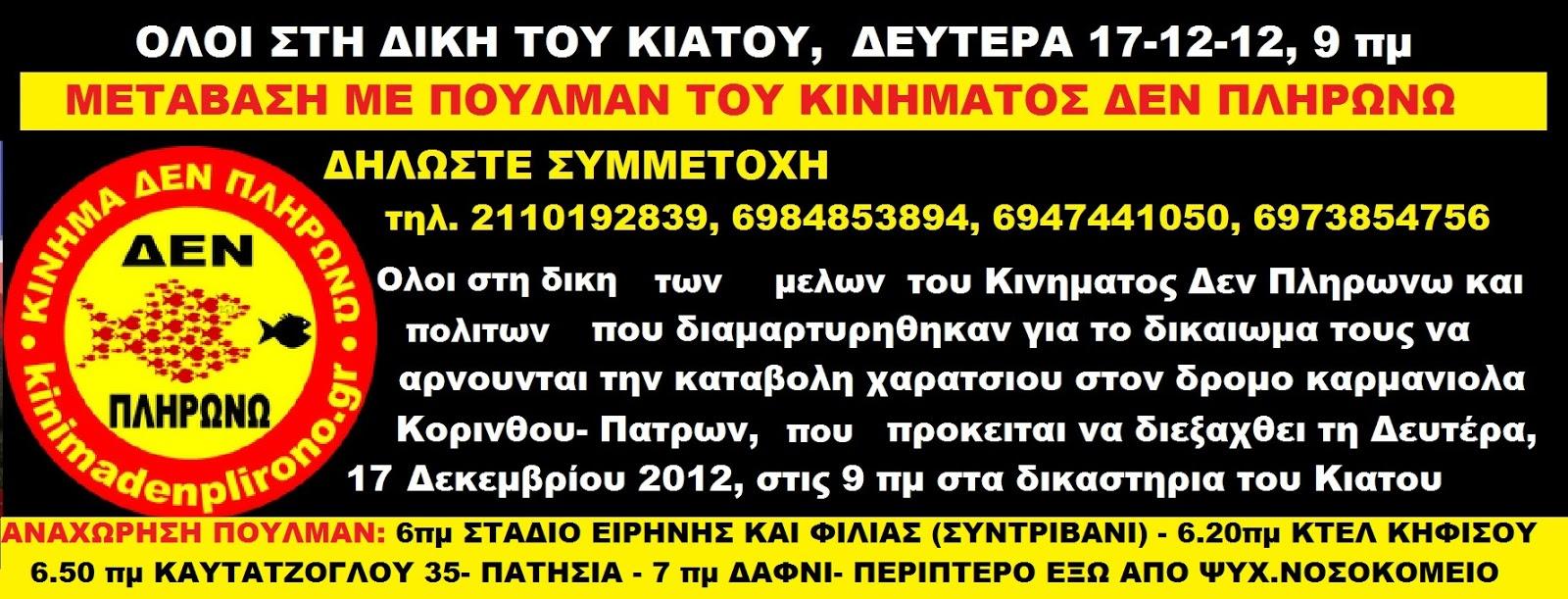 http://i0.wp.com/4.bp.blogspot.com/-9RugC7kiYyI/UM2yYQ0N9II/AAAAAAABAbM/KAmjwSR968Y/s1600/kiato+banner1++diki+17-12-12+1.jpg?resize=569%2C217