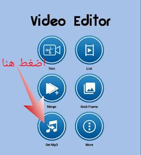 تطبيق اندرويد لفصل الصوتيات من الفيديوهات على شكل mp3