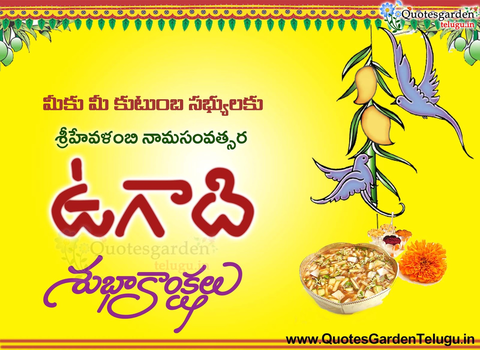 Telugu ugadi 2017 greetings wishes sri hevalambi nama samvatsara best telugu 2017 happy ugadi wishes quotes m4hsunfo