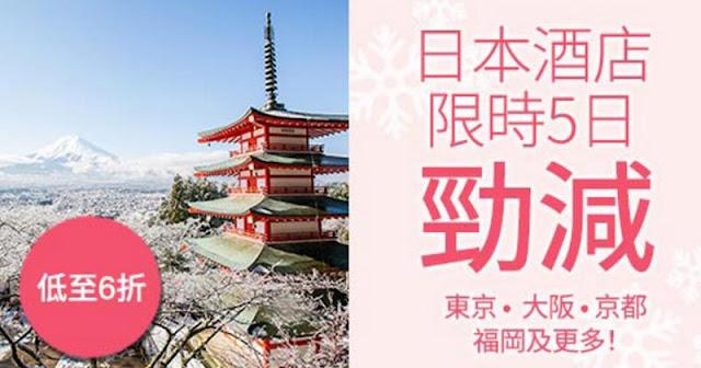 Expedia 日本酒店 限時5日優惠,低至6折,優惠至11月20日止!