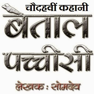 Betal pachchisi,Vikram betal 14th story,betal pachchisi 14th story