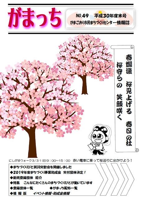 がまっち No.49 平成30年度末号