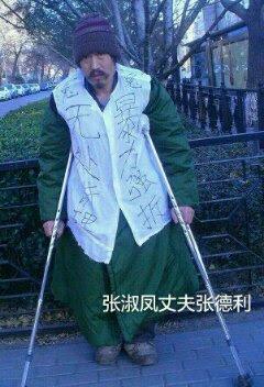 十一,北京维权人士张德利被仁和派出所非法关押、虐待、折磨