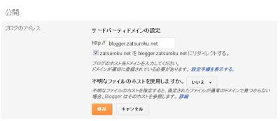 bloggerの設定画面