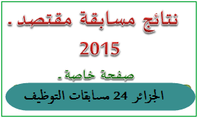 http://www.algerie24.info/