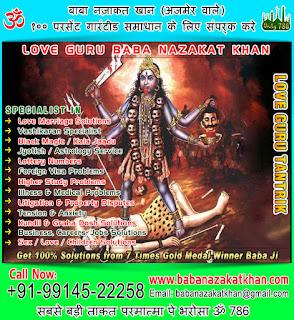 Tantrik Baba Ji in India Punjab Ludhiana +91-99145-22258 +91-78892-79482 http://www.babanazakatkhan.com