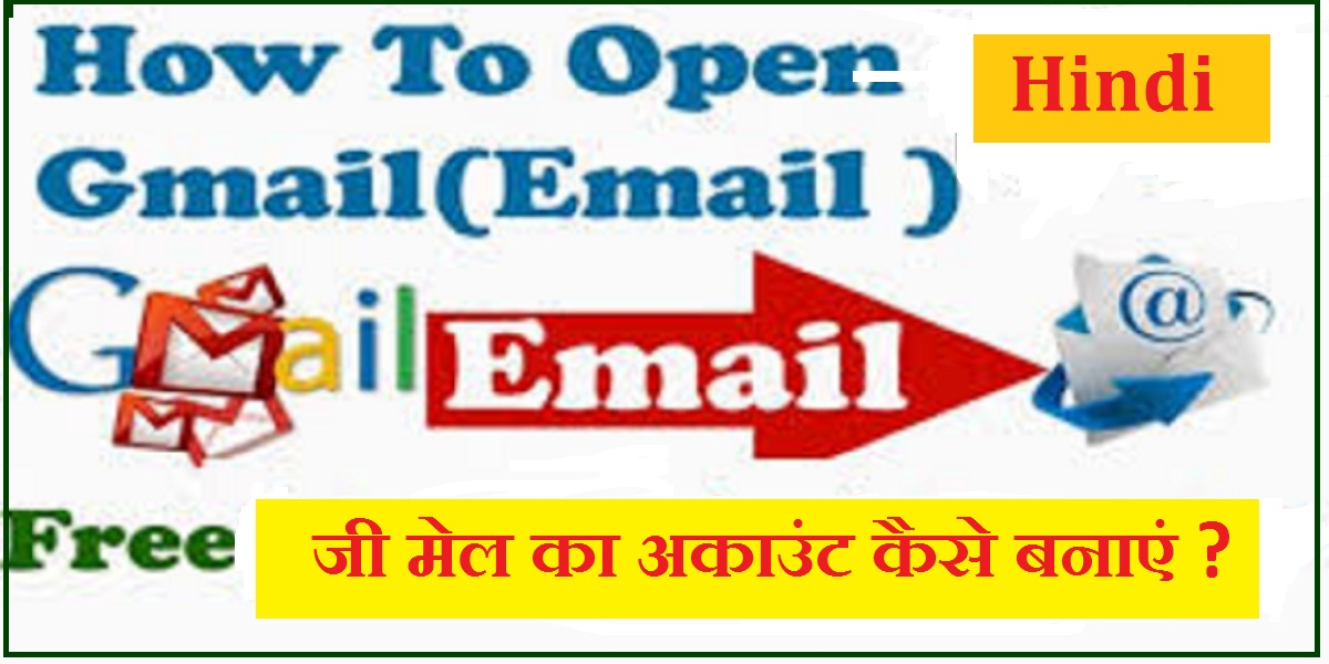 how to create gmail account in hindi