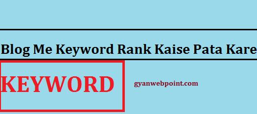 Keyword-Ranking-Kaise-Pata-Kare