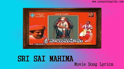 Kadilindi-sri-sai-pallaki-song-lyrics-Sri Sai Mahima