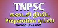 {PDF - Direct Download} - TNPSC Group 2 & 2A Preparation Tips | TNPSC Group 2A Last Minute Preparation tips