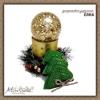 Вязаные крючком Новогодние елочки для подарков