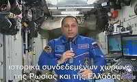 Ρώσος κοσμοναύτης εξυμνεί την Ελλάδα από το διάστημα με το σήμα του ΕΟΤ και… Νταλάρα (βιντεο)