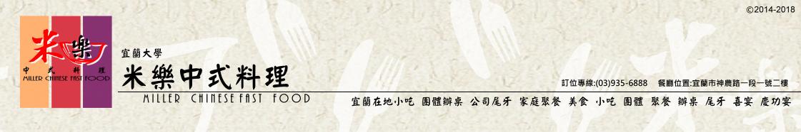 宜蘭大學-米樂中式料理官方網(Miller Chinese Fast Food)