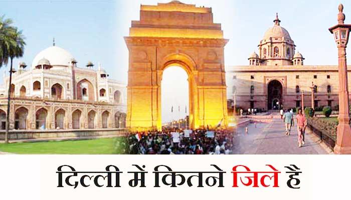 दिल्ली में कितने जिले है दिल्ली का सबसे बड़ा और छोटा जिला कौनसा है?