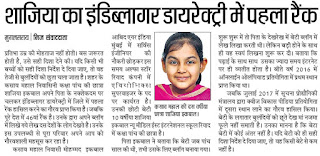 Chandauli news