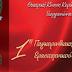 """1η Παγκορινθιακή Συνάντηση Ερασιτεχνικού Θεάτρου…στο Δημοτικό θέατρο Κορίνθου """"Θωμάς Θωμαΐδης"""""""