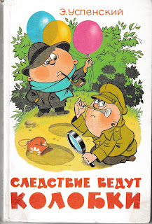 "Эдуард Успенский ""Следствие ведут КОЛОБКИ"""