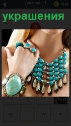 На шее у девушки и на пальцах различные украшения