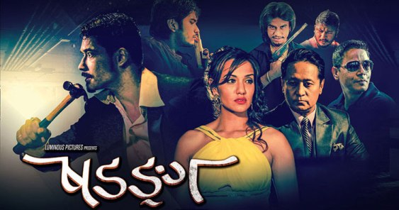 nepali movie sadanga