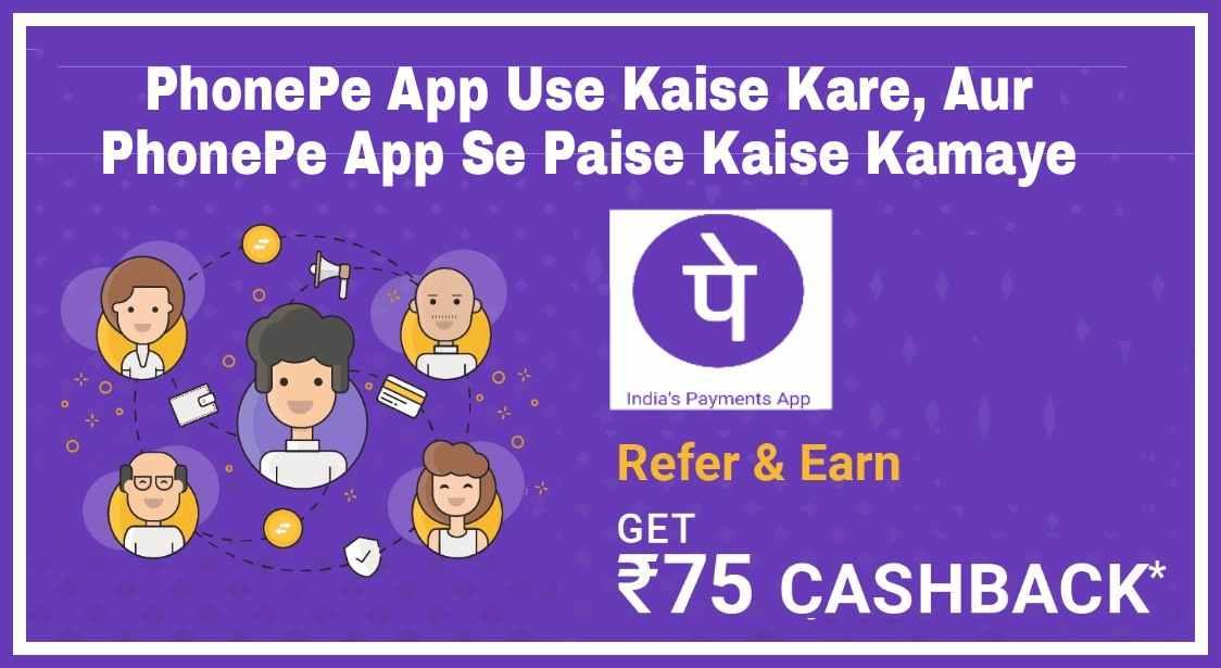 PhonePe App Ka Use Karke Paise Kaise Kare