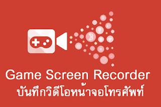 Game Screen Recorder1