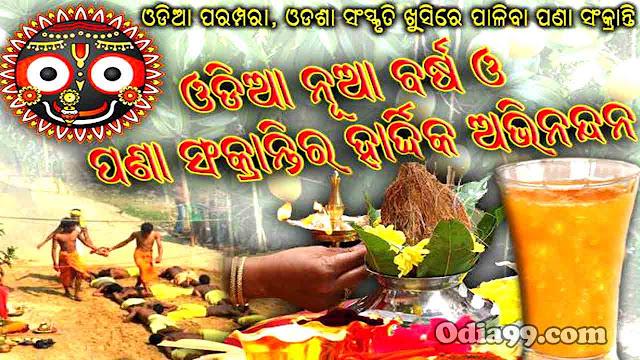 Odia Nababarsha 2020 Image, Abhinanda wish sms shayari photo