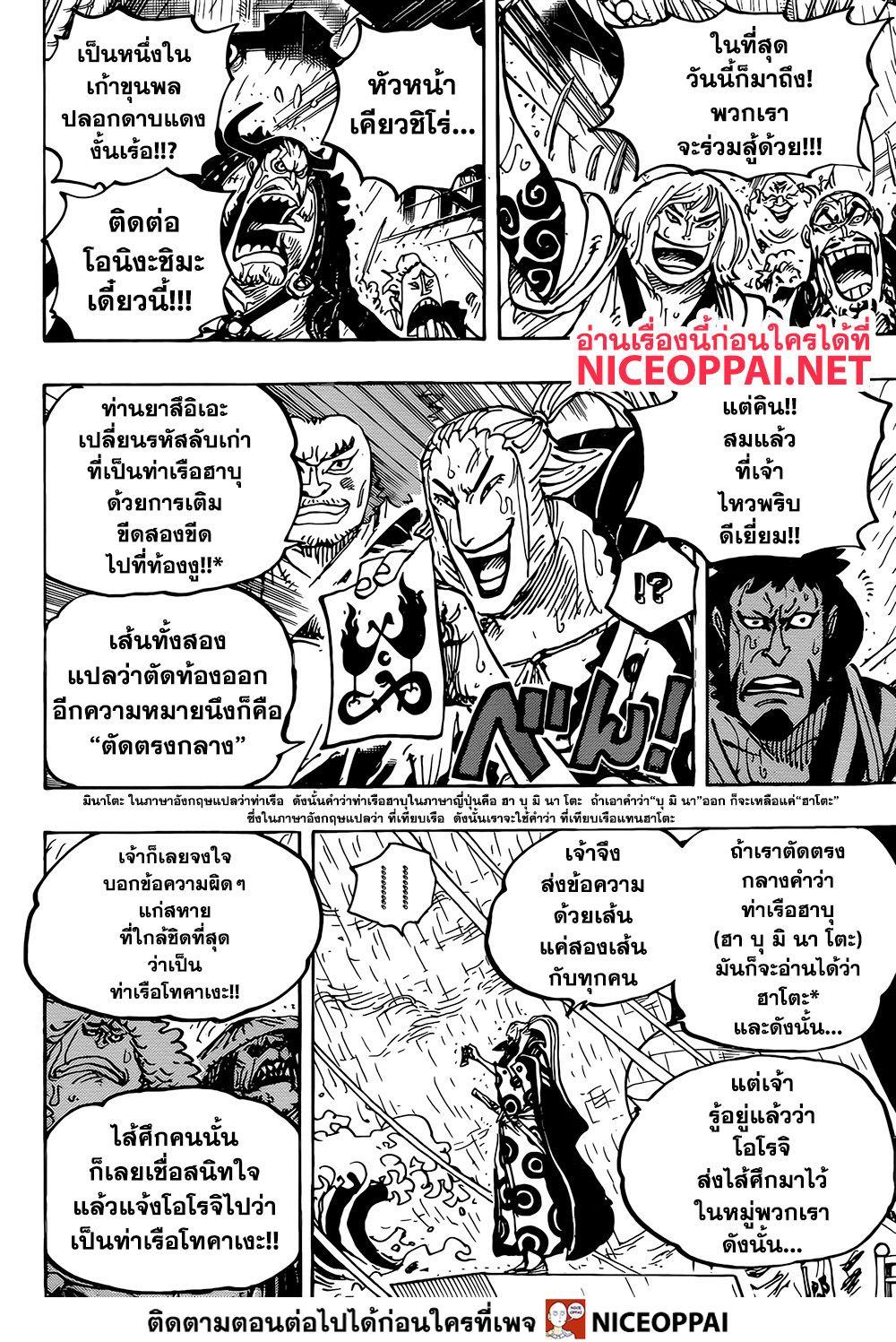 อ่านการ์ตูน One Piece ตอนที่ 975 หน้าที่ 15