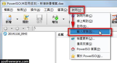 PowerISO 註冊教學 - v6.1 - 阿榮技術學院