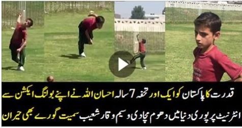 SPORTS, CRICKET, 7 Years Old Youngest Fast Bowler found in Pakistan,
