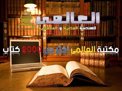 مكتبة العالمى للهندسة المدنية والمعمارية