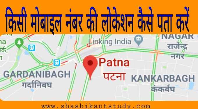 Mobile Number Location And Number Details Kaise Pata Kare