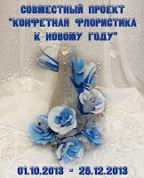 Конфетная флористика к Новому году