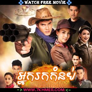 Neak Rok Komnob-Nak Prayut Se Chhnoul