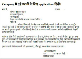 company office me huyi galti ke liye application