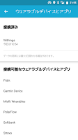 アクティビティトラッカー(アプリ)の対応リスト