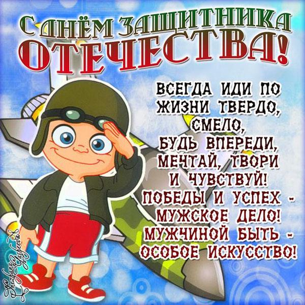 ❶Поздравление с 23 февраля мальчикам в прозе|23 февраля что это за праздник|HASIČSKÝ PLES | SDH Tálín||}