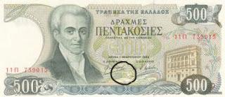 Γνωρίζετε ότι υπάρχουν κρυφά σύμβολα στα χαρτονομίσματα; του Χρήστου Κασταμονίτη