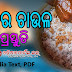 "Recipe: How to Prepare ""Makar Chaula (ମକର ଚାଉଳ)"" - Full Process in Odia (PDF)"