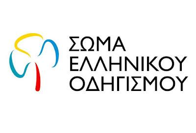 Στην κατασκήνωση Παραμυθιάς για 9ημερο camp, το Σώμα Ελληνικού Οδηγισμού