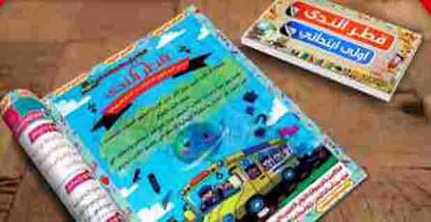 ملخص كتاب متعدد التخصصات الباقة من كتاب قطر الندى في للصف الأول الابتدائي الترم الاول 2019