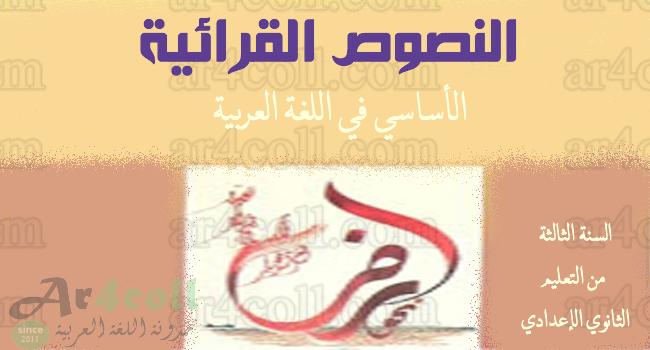 تحليل دروس القراءة للسنة الثالثة إعدادي كتاب الأساسي في اللغة العربية