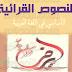 النصوص القرائية / الثالثة إعدادي / الأساسي في اللغة العربية