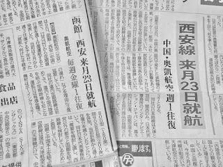 中国内陸部と函館が直接つながる!