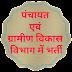 पंचायत संचालनालय के अंतर्गत पंचायत एवं ग्रामीण विकास विभाग में विभिन्न पदों पर भर्ती।