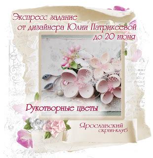 http://yar-sk.blogspot.ru/2016/06/rukodelnue-cvetu.html