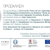 Παρουσίαση του Προγράμματος Επισιτιστικής και Βασικής Υλικής Συνδρομής της Κοινωνικής Σύμπραξης Ανατολικής Αττικής